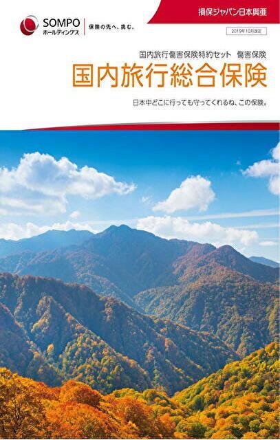 国内旅行総合保険パンフレット