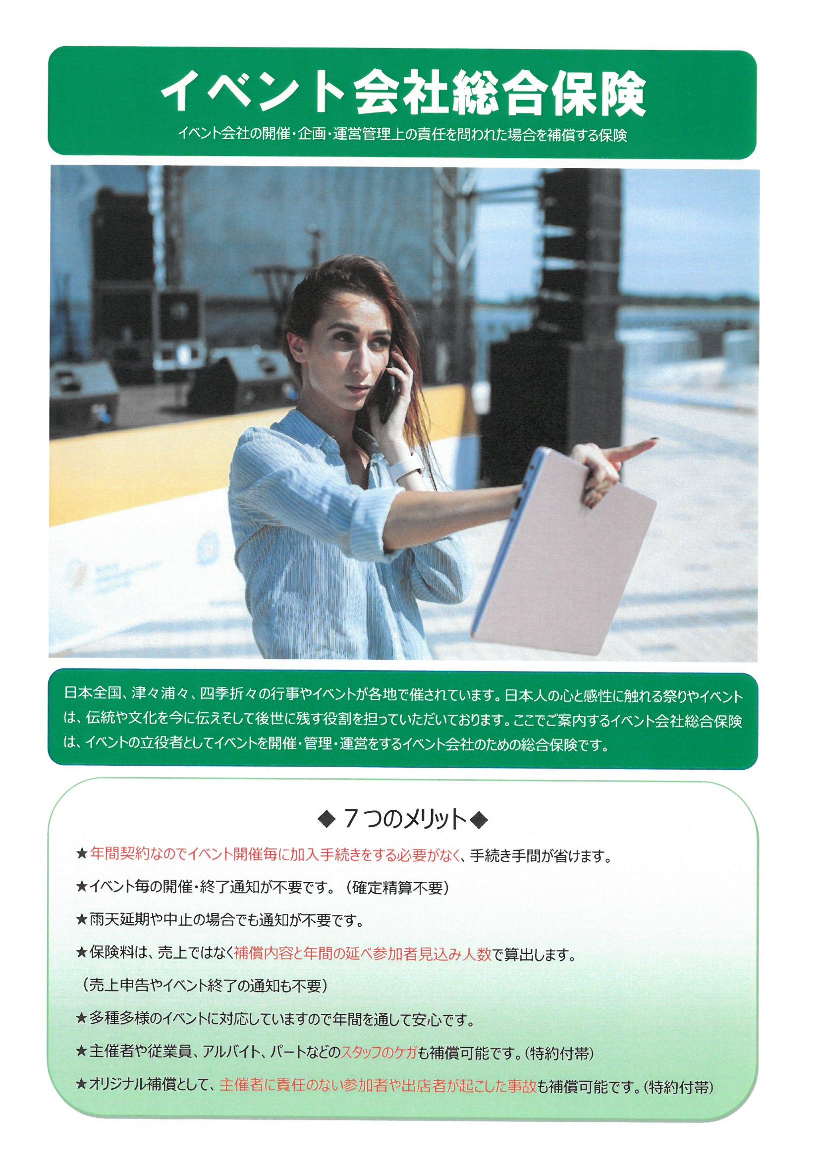 イベント会社総合保険パンフレット