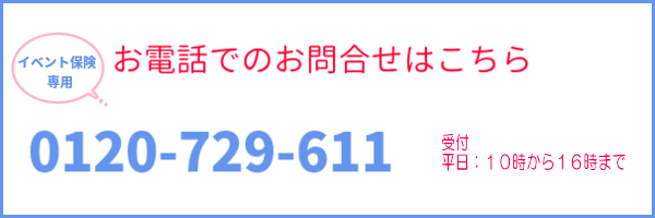 イベント保険専用ダイヤル0120-729-611