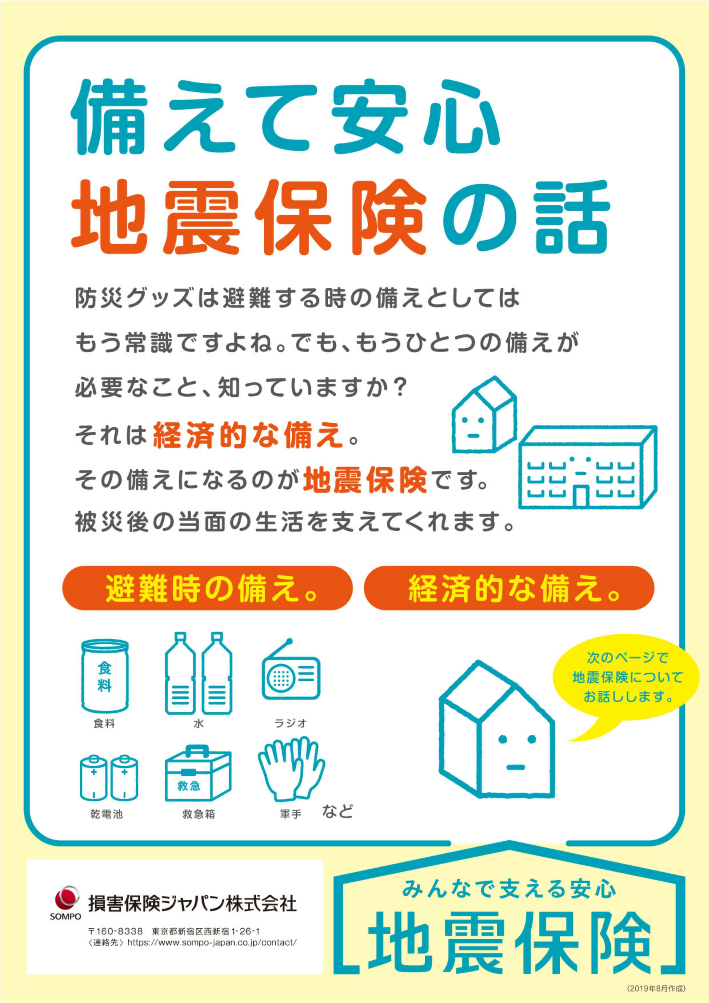 備えて安心地震保険の話