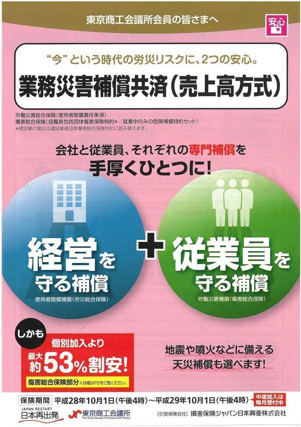 東京商工会議所業務災害補償共済(売上高方式)