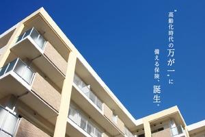 家主費用・利益保険